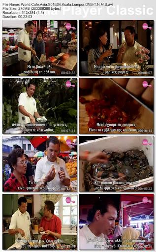 ΑΣΙΑΤΙΚΗ ΓΑΣΤΡΟΝΟΜΙΑ S01E04 Κουάλα Λουμπούρ - World.Cafe.Asia.S01E04.Kuala.Lumpur.DVB-T.N.M.S (ΠΡΙΣΜΑ+)