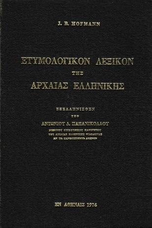 Ετυμολογικό Λεξικό της Αρχαίας Ελληνικής - J.B. Hofmann