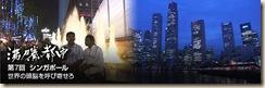 沸騰都市 第7回 シンガポール 世界の頭脳を呼び寄せろ