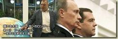 揺れる大国 ~プーチンのロシア~ 第1回 プーチンのリスト ~強まる国家資本主義~
