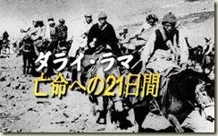 流亡之路 达赖喇嘛的21天