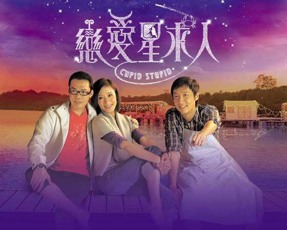 Cupid Stupid TVB Drama Astro on Demand
