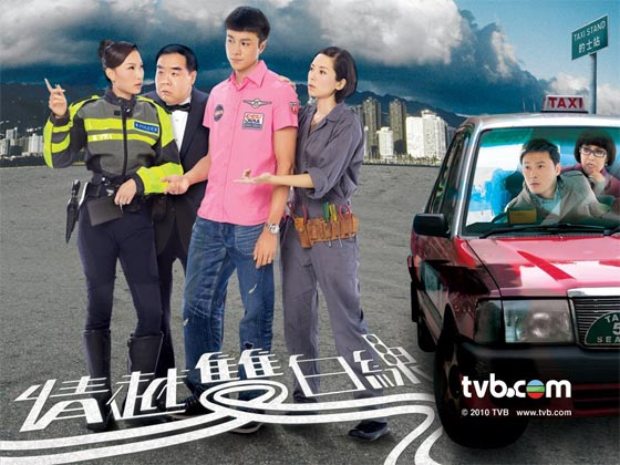 When Lanes Merge TVB Drama Astro on Demand