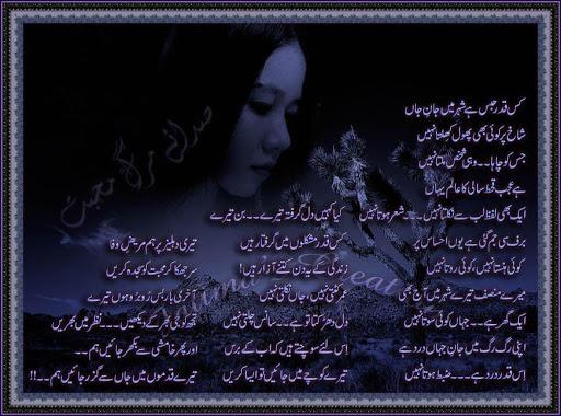 Sada-E-Marg-E-Mohabat