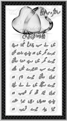 Salgira Mubarak - Apni Dua Aap Ka Naam