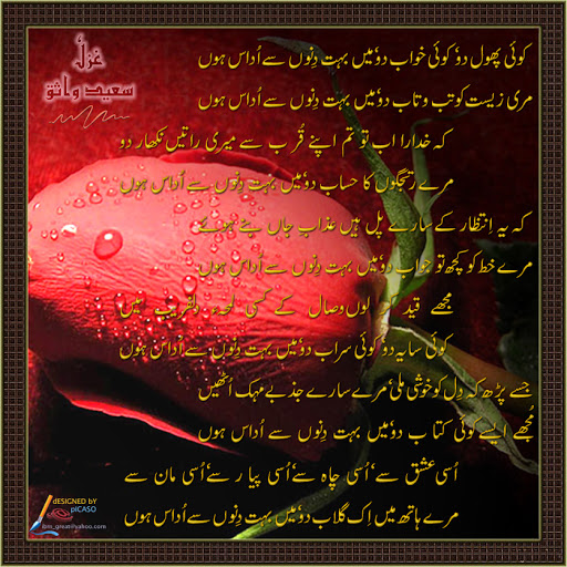 Main Bohat Dinoo Sa Udaas Hoon - Urdu Poetry