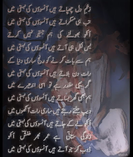 Zahmi Dil Chupata Hain - Urdu Poetry