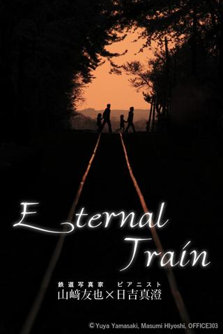 写音集 Eternal Train