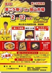黄ニラ祭りパンフ