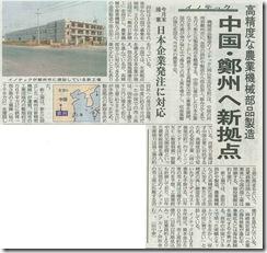 山陽新聞11月16日掲載記事