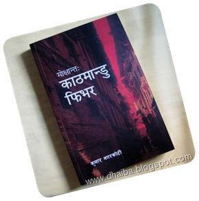 Nagarkoti-Book