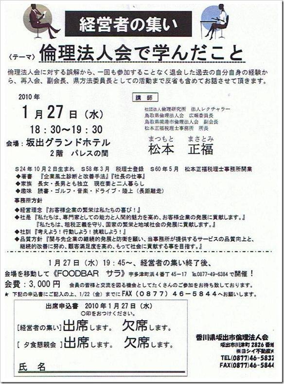 経集2010.1.27