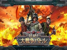 Screenshot of 壮絶大戦争バトル【欲しがりません、勝つまでは!】