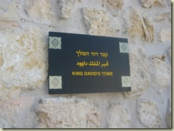 King David's Tomb Mt Zion 1 (Small)