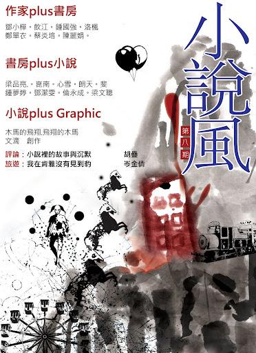 2009年4月15日 小說風第八期(零九年四月號)