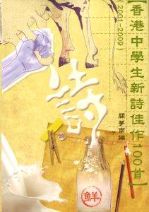 關夢南 《香港中學生新詩佳作100首》(2001-2009)