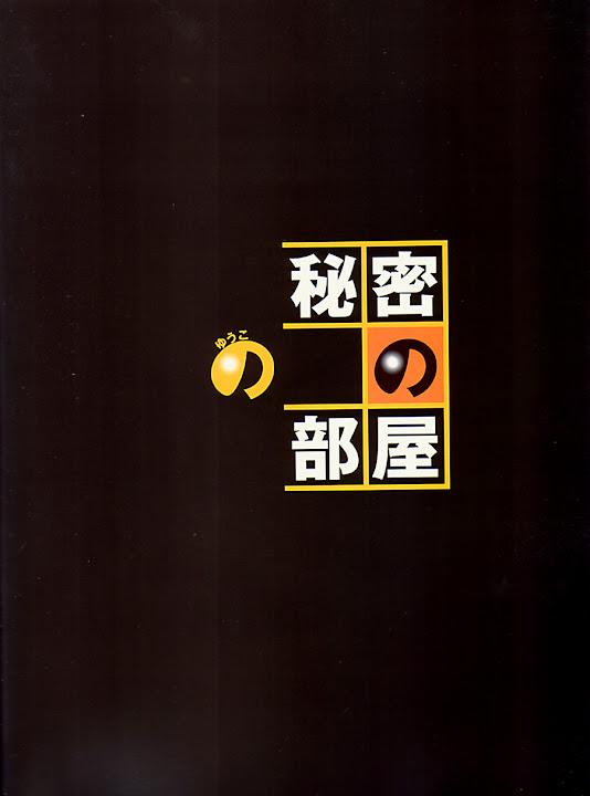 Yuko Ogura, 小倉優子 yuko005.jpg