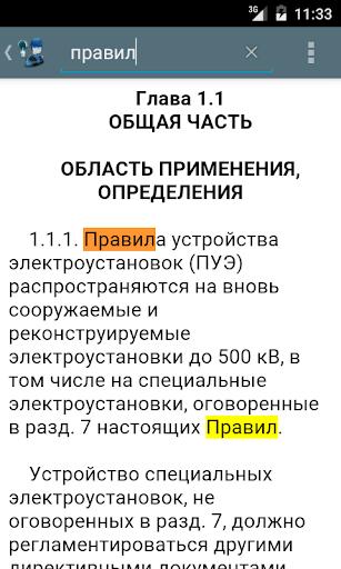 ПУЭ - screenshot