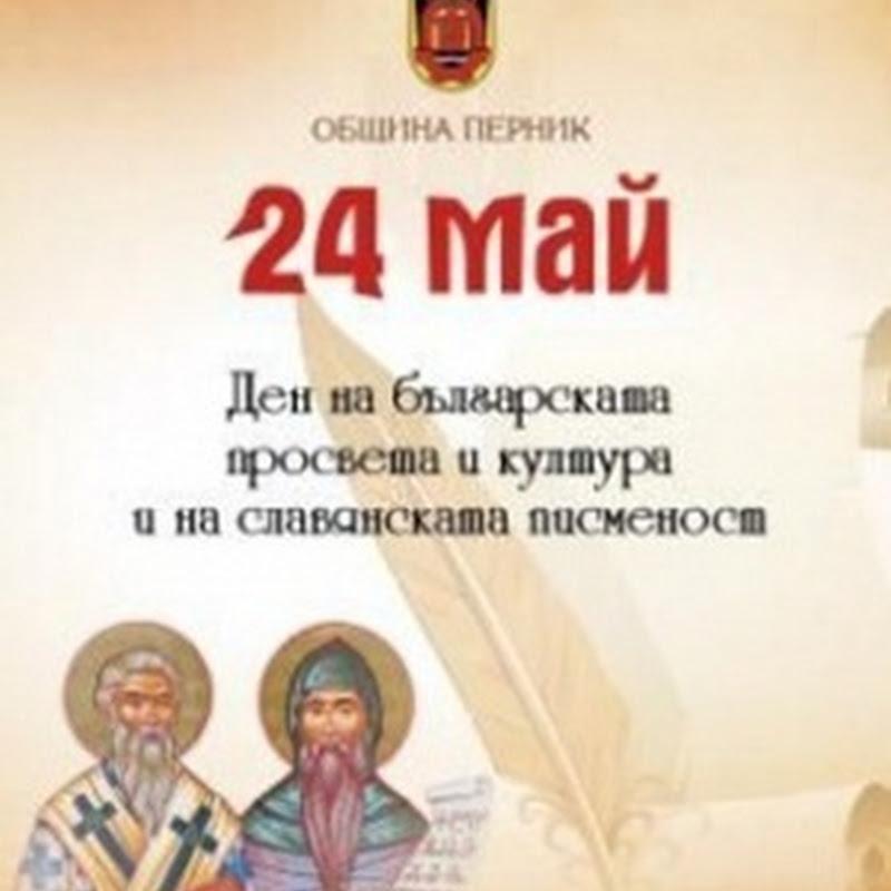 Día de la Educación y Cultura Búlgaras y de la Escritura Eslava