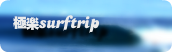 メンタワイへのボートトリップ