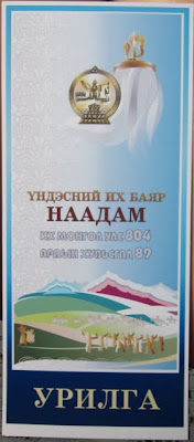 Ticket for the Naadam Festival in Mongolia