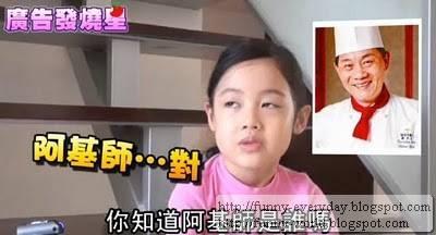 福樂牛奶妹 黃薇如 阿基師 廣告 (2)