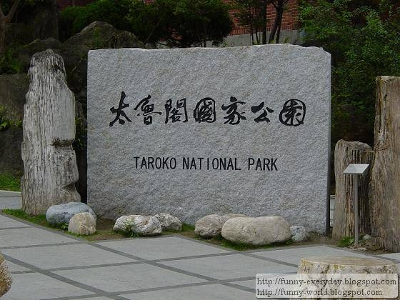Service_Center_in_Taroko_National_Park_Taiwan