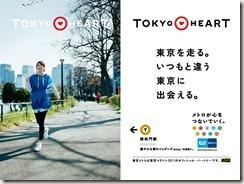 tokyoheart_02_1024