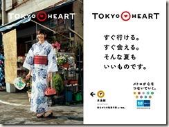 tokyoheart_07_1024