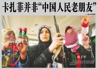 """青年参考:卡扎菲并非""""中国人民老朋友"""""""