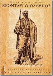 Το βιβλίο «Βροντάει ο Ολυμπος», με ξυλογραφίες του Α. Τάσσου, από τα «Νέα Βιβλία» (1945, εκδοτικό του ΚΚΕ)