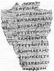 Ο πάπυρος του Δερβενίου (4ος αι. π.Χ.). Το πιο αρχαίο ελληνικό χειρόγραφο, που σώζεται στην Ελλάδα (Αρχαιολογικό Μουσείο Θεσσαλονίκης)