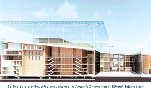Σε ένα ενιαίο κτίσμα θα στεγάζονται η Λυρική Σκηνή και η Εθνική Βιβλιοθήκη