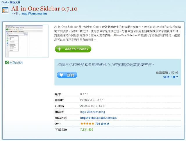 在Firefox 外掛頁面搜尋Showcase