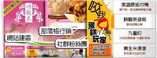 順成蛋糕第二品牌順觀泰蛋糕網路行銷企劃-跨媒體整合行銷策略分享
