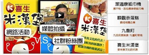 喜生米漢堡網路行銷企劃-跨媒體整合行銷策略分享