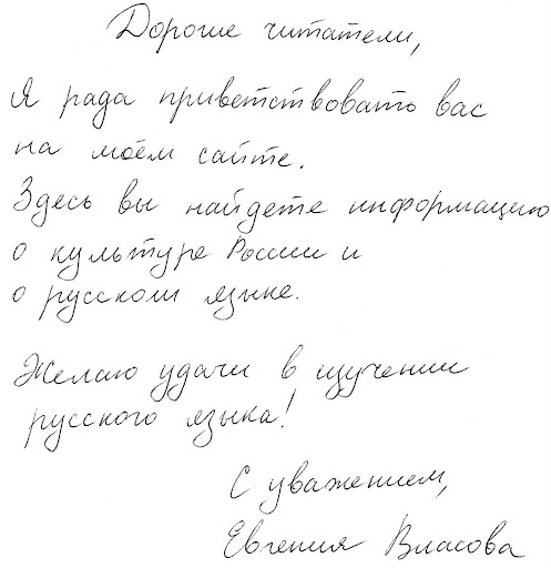 Russian Handwriting