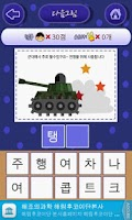 Screenshot of 너도나도 따라그리기(탈것편)-유익한 학습 앱