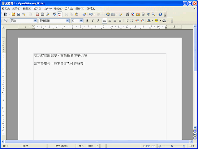 OpenOffice.writer 2