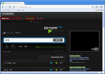 StreamDrag 11