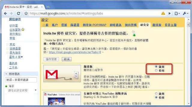 Gmail%20Offline 1