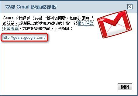 Gmail%20Offline 8