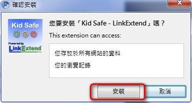 Kid%20Safe%20 %20LinkExtend%20 0