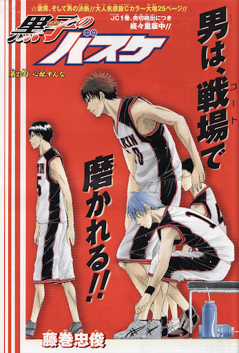 Kuroko no Basket (Kuroko's Basket) Kuroko%20no%20basket%20ch22%20color%20page