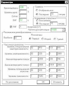 Файл индивидуальных настроек в BreathMaker