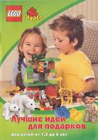 Lego Duplo Лучшие идеи для подарков