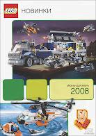 Русский торговый каталог LEGO за 2008 год
