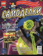Журнал LEGO Самоделки за март 2000 года