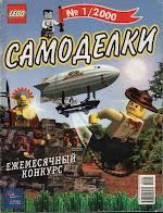 Журнал LEGO Самоделки за январь 2000