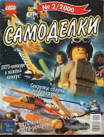 Журнал LEGO Самоделки за февраль 2000